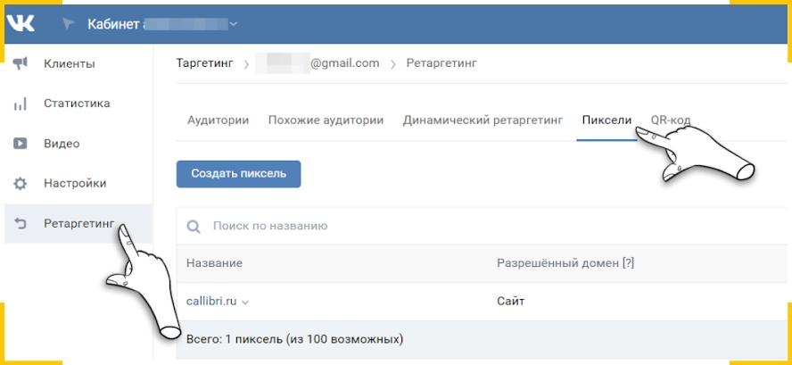 Установить на сайт пиксель ВКонтакте для сбора аудитории ретаргетинга