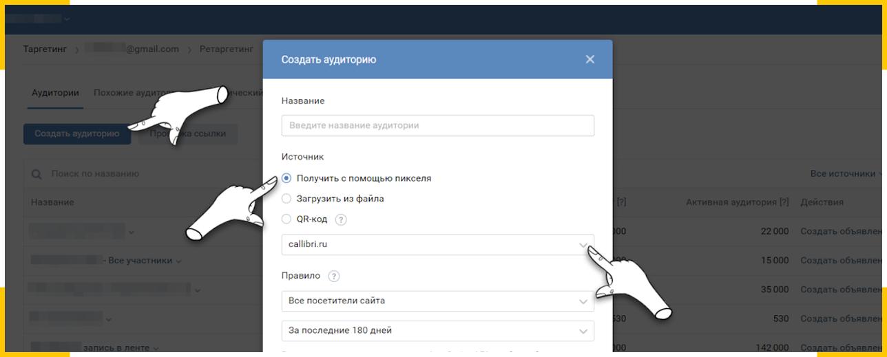Создать аудиторию ретаргетинга ВКонтакте при помощи пикселя