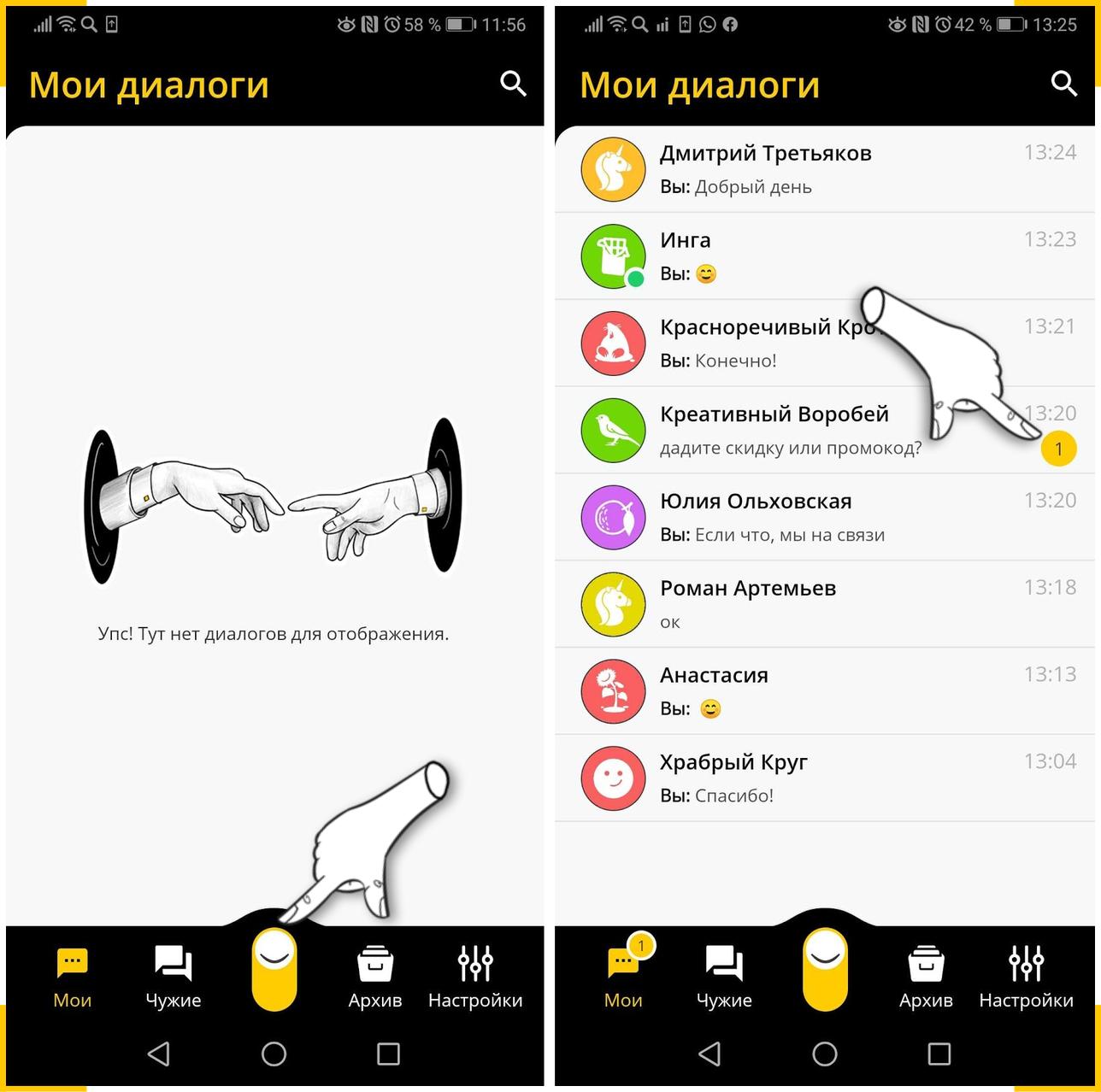 Работать с клиентами удаленно можно через чат на сайт с мобильным приложением