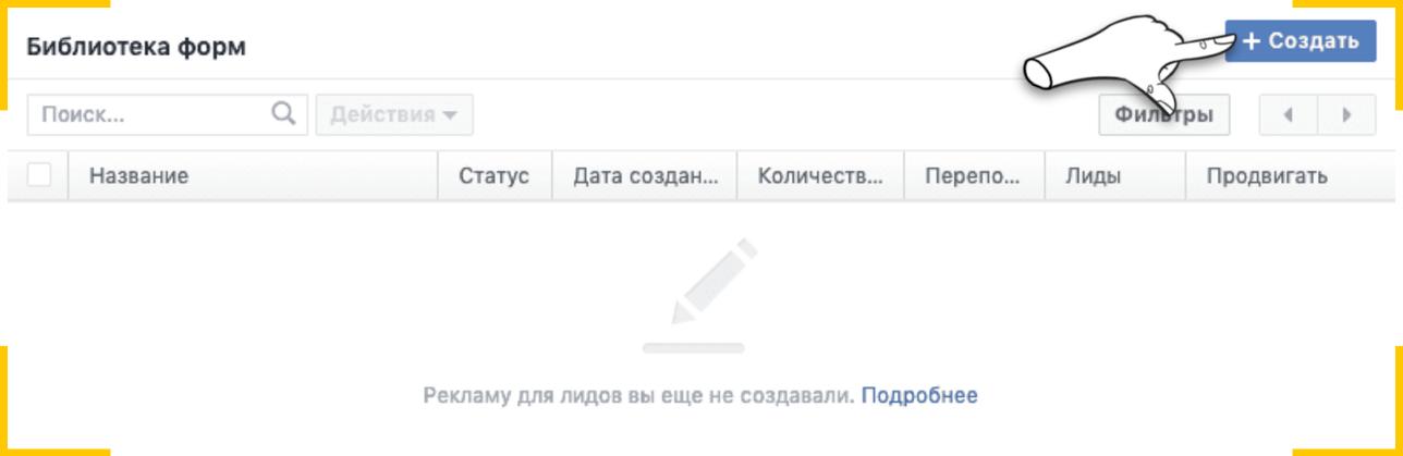 Facebook Lead Ads хранятся в Библиотеке форм. Здесь же можно создать форму