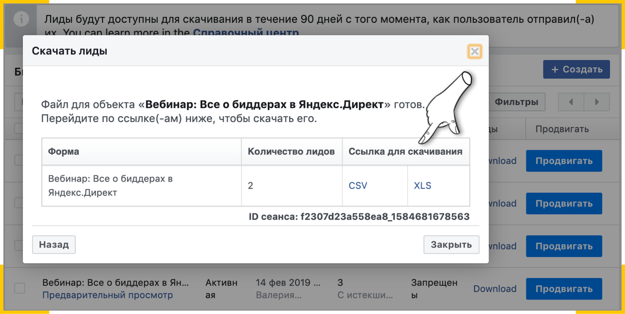 Куда приходят заявки с лид формы фейсбук - разбираем библиотеку форм