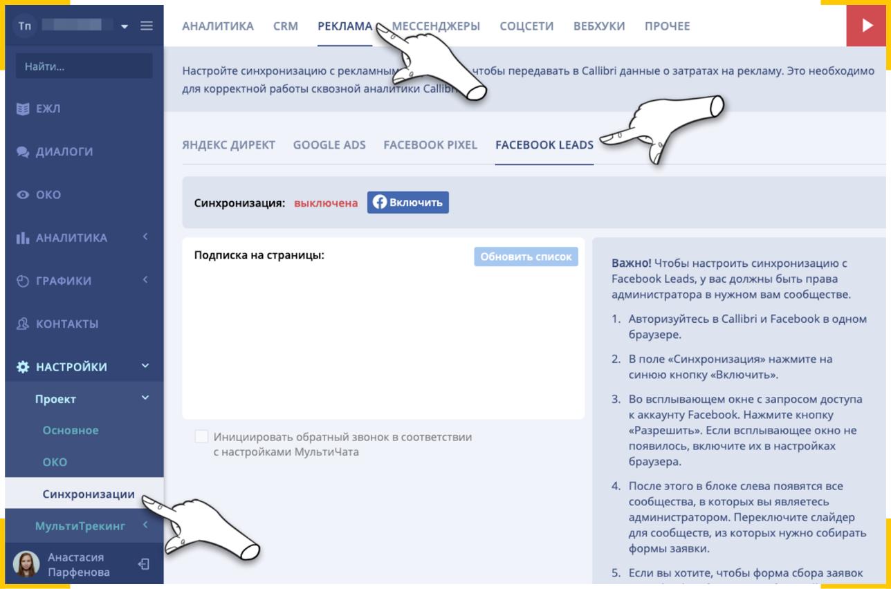 Настроить интеграцию с Facebook lead ads вы можете в личном кабинете Callibri