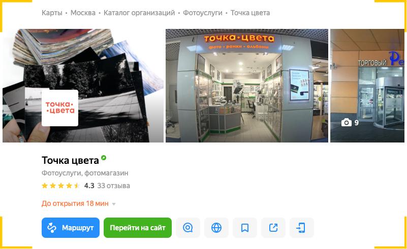 Карточка организации Яндекс Карты, добавьте компанию и заполните информацию