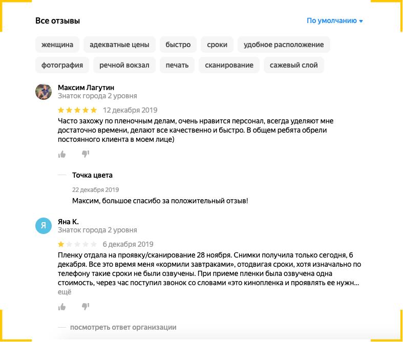 Яндекс карты дают возможность оставить отзыв об организации, компании нужно оставлять ответы на отывы