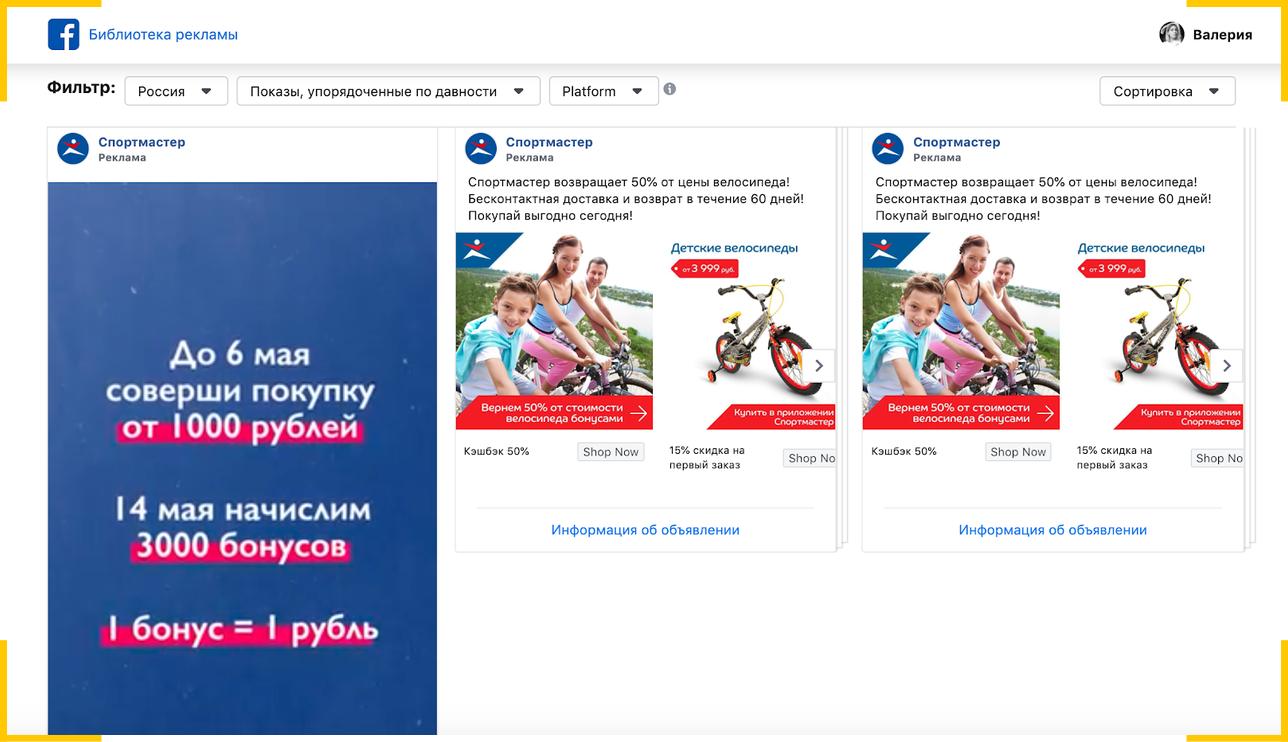 Библиотека рекламы Facebook покажет, какую рекламу запускают конкуренты