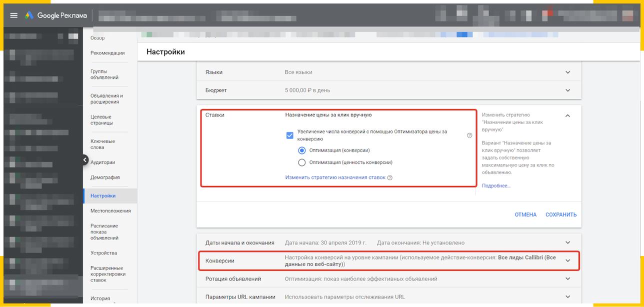 Оптимизация цены конверсий в Google позволяет удерживать допустимую стоимость лида