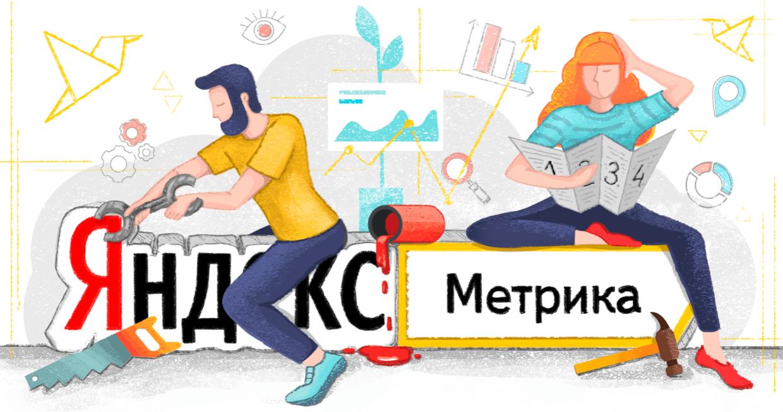 Как добавить счетчик Яндекс Метрики на сайт, иллюстрация Callibri