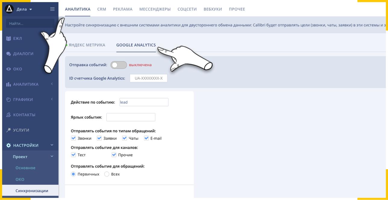Настройте синхронизацию МультиТрекинга Callibri с Google Analytics и отправляйте туда офлайн-конверсию звонок