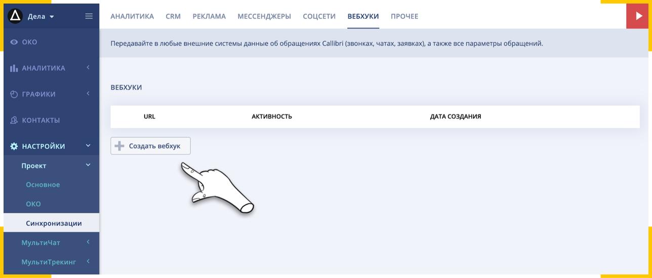 Отправляйте информацию о звонках и чатах из Callibri в любую систему: CRM, соцсети, мессенджеры и тд.