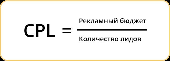 Как рассчитать стоимость лида: формула CPL