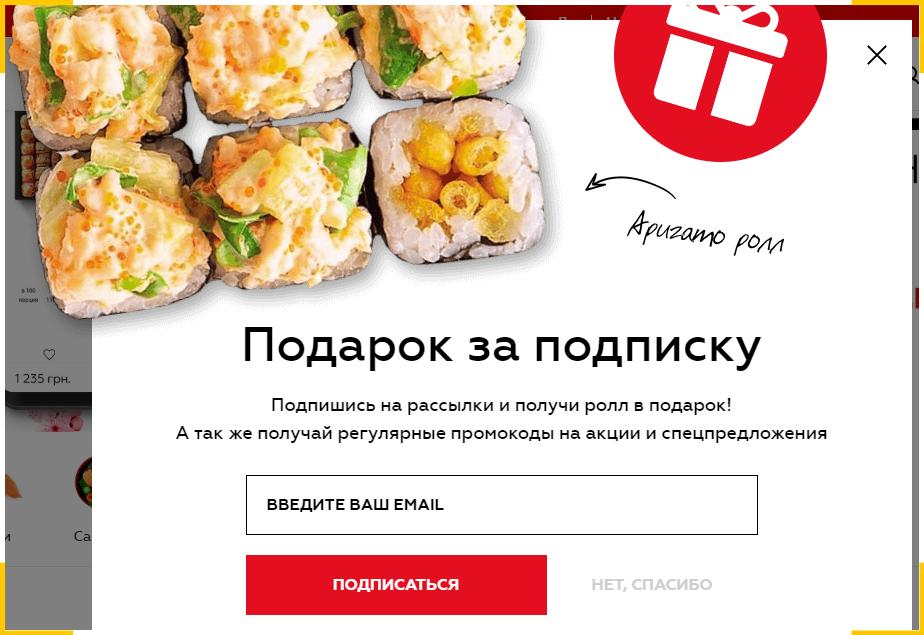 Предложите бесплатное блюдо за подписку и напишите об этом рядом с формой заявки на сайте ресторана