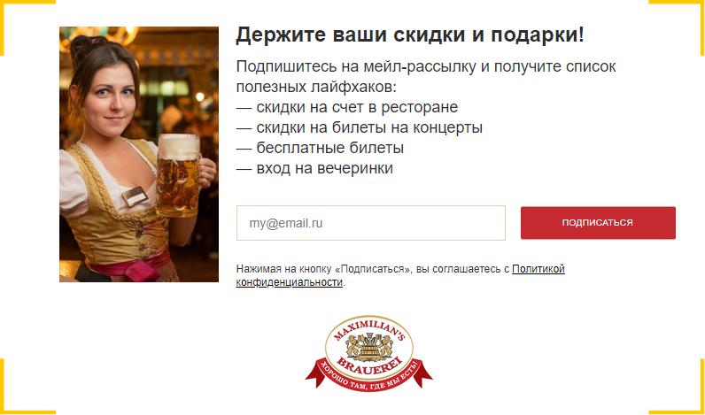 Расскажите о преимуществах, которые дает подписка рядом с формой на сайте