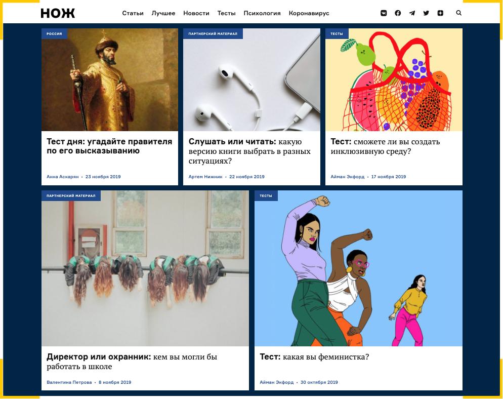 Реклама в онлайн-СМИ и медиа может быть в виде спецпроектов