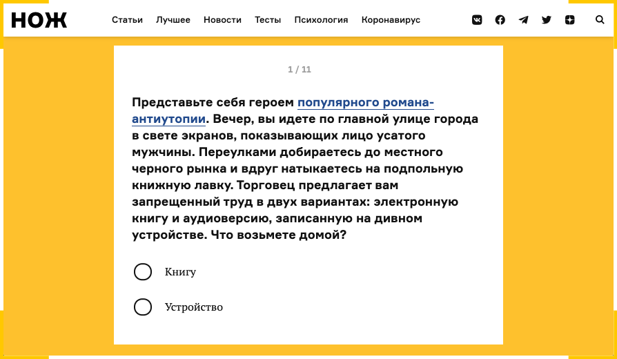 Реклама в медиа позволяет добавить в вопросы квиза ссылки на ваш сайт