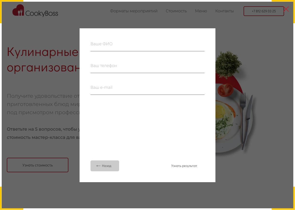 Хороший дизайн формы заявки важен при создании квиза, чтобы получать больше лидов