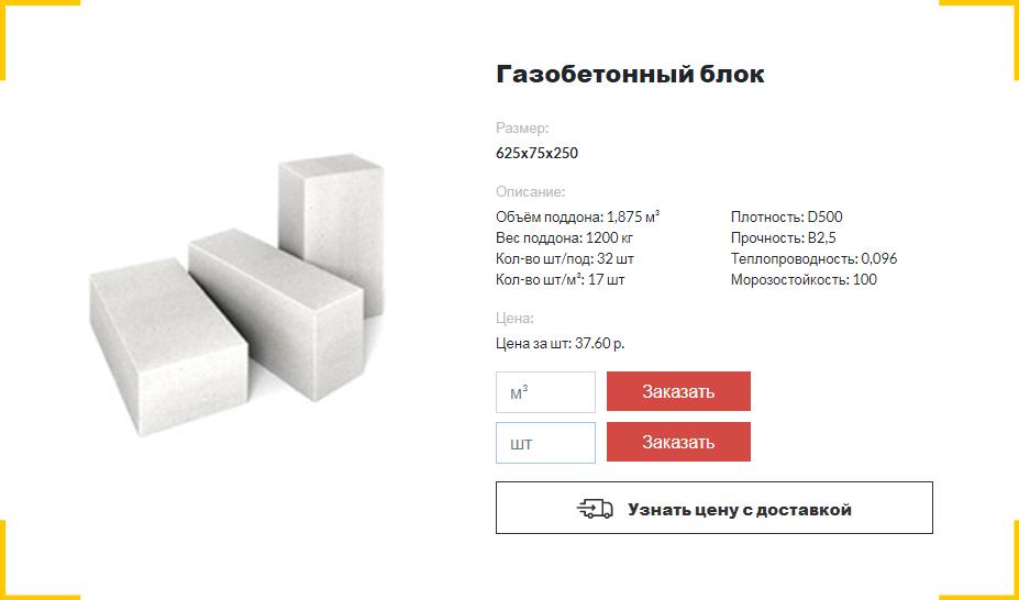 Пример оформления карточки товара в каталоге на сайте