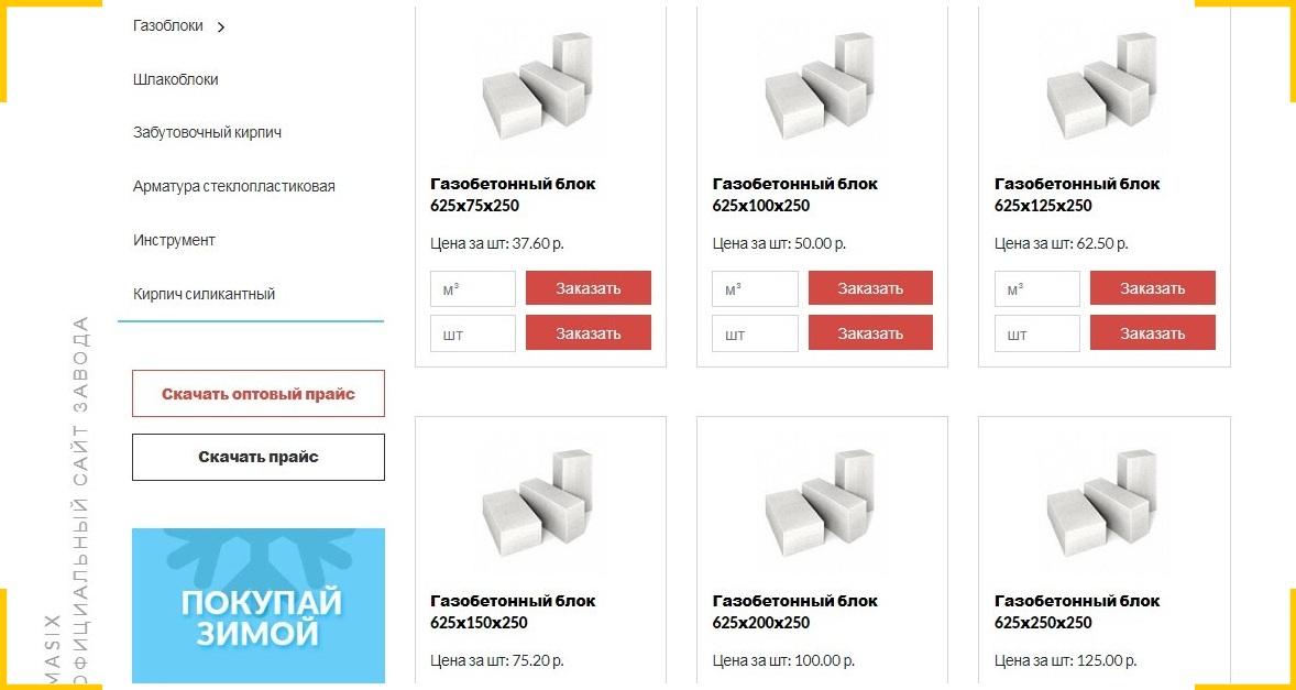 Пример оформления каталога товаров на сайте строительных материалов