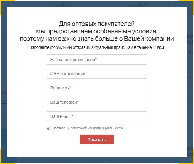 Заполнив форму заявки на официальном сайте завода газобетонных блоков, пользователь получает на почту полный актуальный прайс