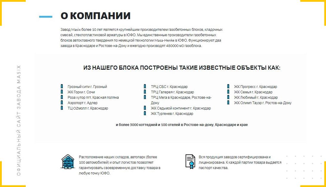 Пример описания компании на сайте завода газобетонных блоков