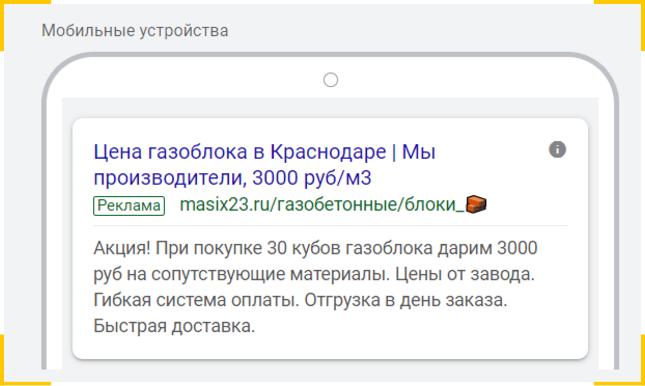 Как пользователи видят объявление в поиске с телефона