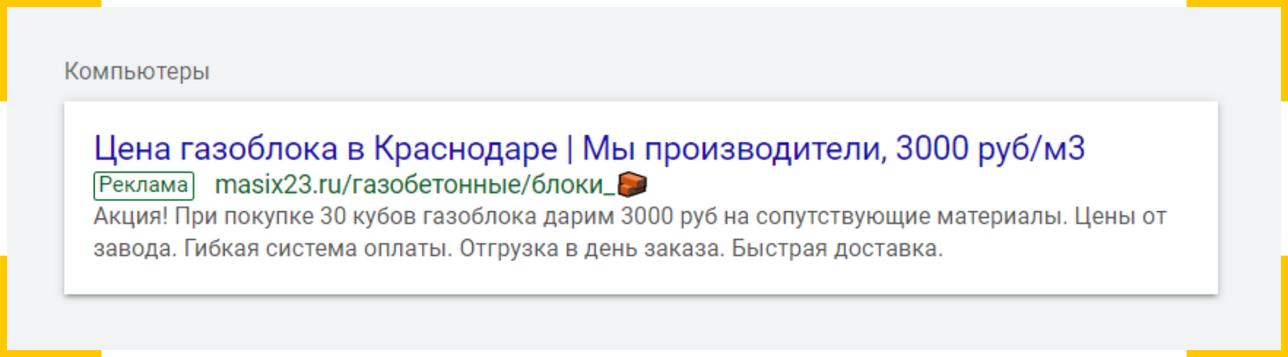 Как выглядит реклама строительных материалов в результатах поисковой выдачи пример с ценой в тексте объявления