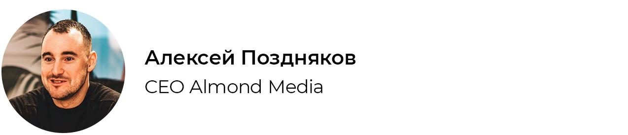 Алексей Поздняков, Almond Media