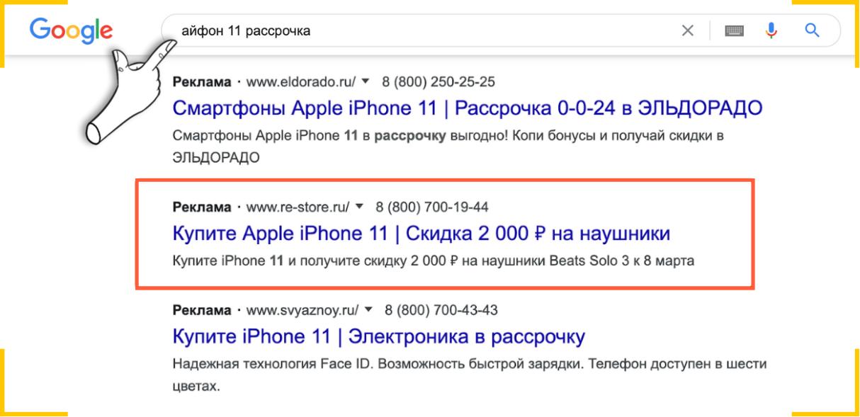 Пример рекламного объявления в поисковой выдаче Google, которое не соответствует запросу пользователя