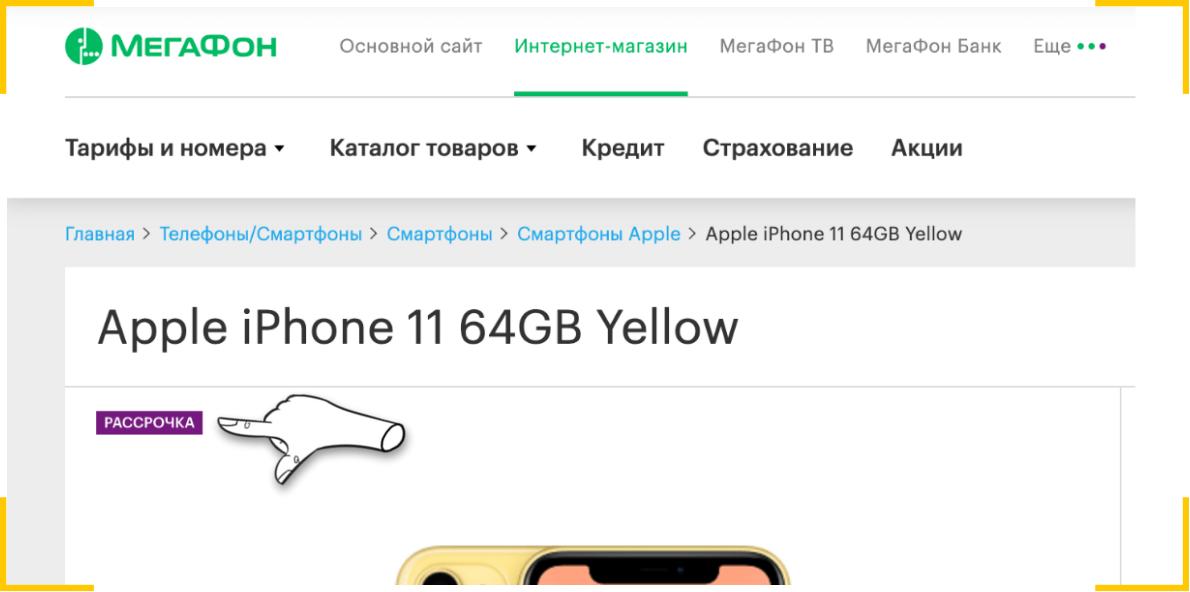Интернет-магазин Мегафон показывает важную пользователю информацию в карточке товара