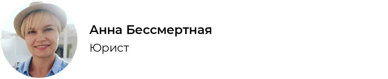 Анна Бессмертная, юрист Callibri
