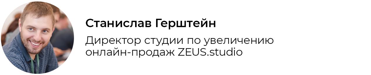 ZEUS.studio, Станислав Герштейн