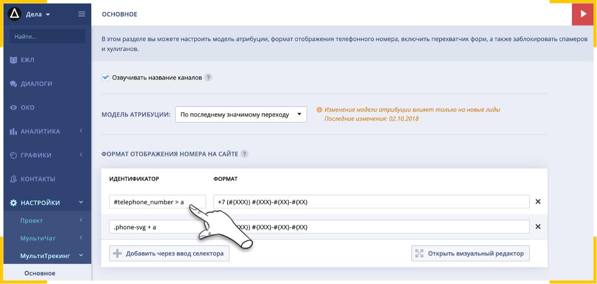 Идентификатор номера из кода сайта автоматически переносится в таблицу настроек коллтрекинга, чтобы вы могли подключить коллтрекинг самостоятельно
