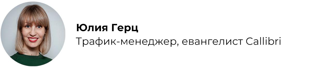 Юлия Герц, Callibri