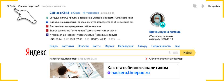 Изменить местоположение можно на главной странице Яндекса