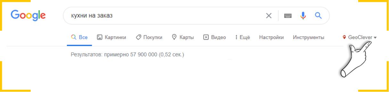 Чтобы изменить местоположение в Google используйте расширение GeoClever