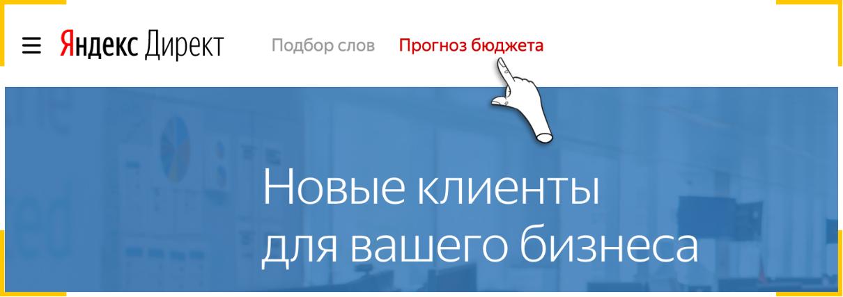 Прогноз бюджета рекламы в Яндексе подскажет минимальную сумму