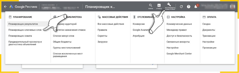 Планировщик ключевых слов в Google тоже позволяет спланировать бюджет