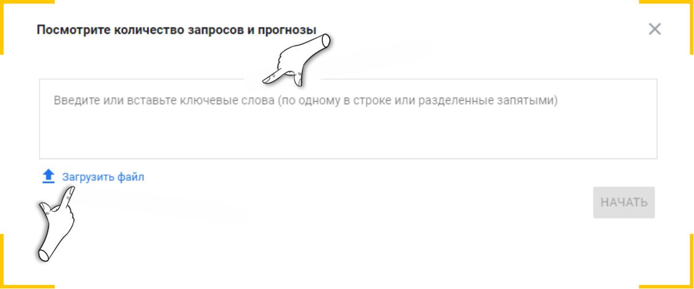Вы можете создать новый список ключевых слов или загрузить тот, что вы создали в Яндексе