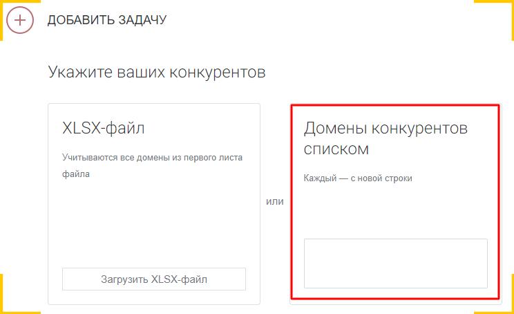 Укажите домены конкурентов, которые вы собрали в поисковой выдаче Яндекс и Google
