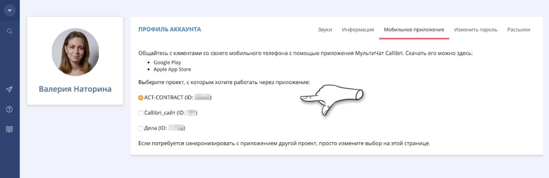 Выбор проекта, к которому будет подключено приложение
