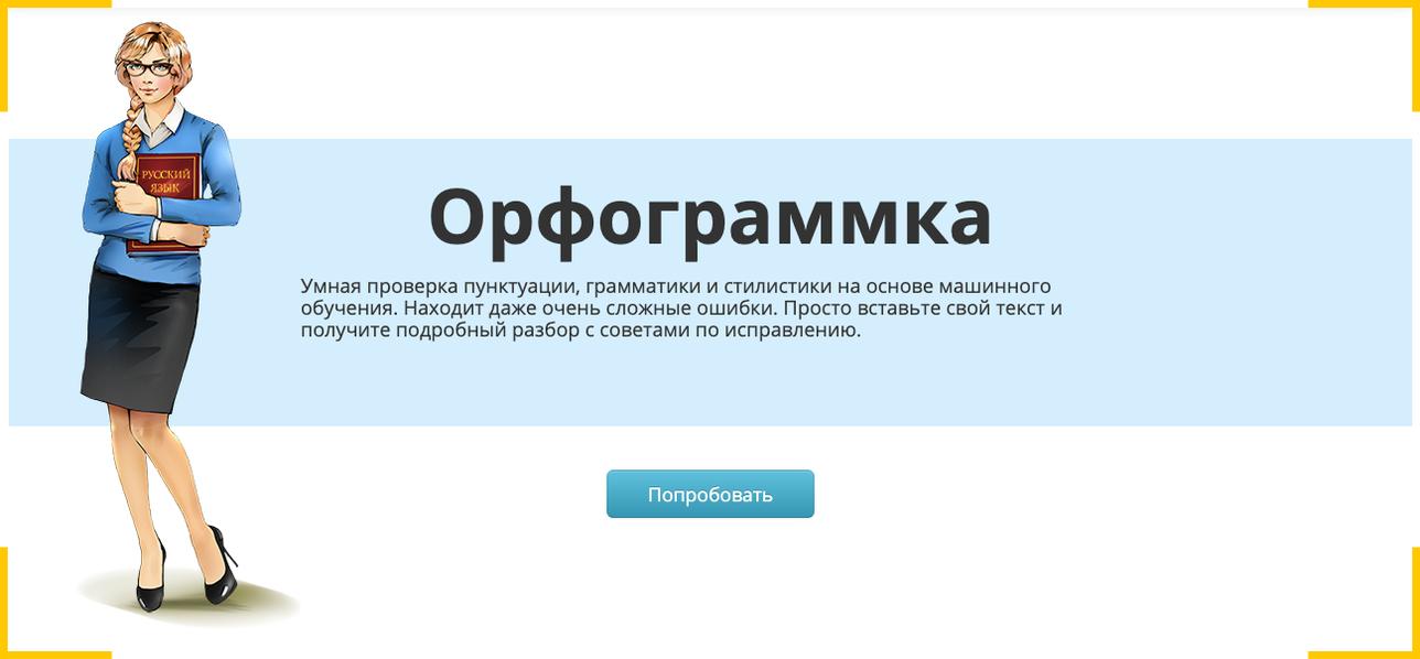 Орфограммка позволяет проверить орфографию и пунктуацию в русском тексте онлайн