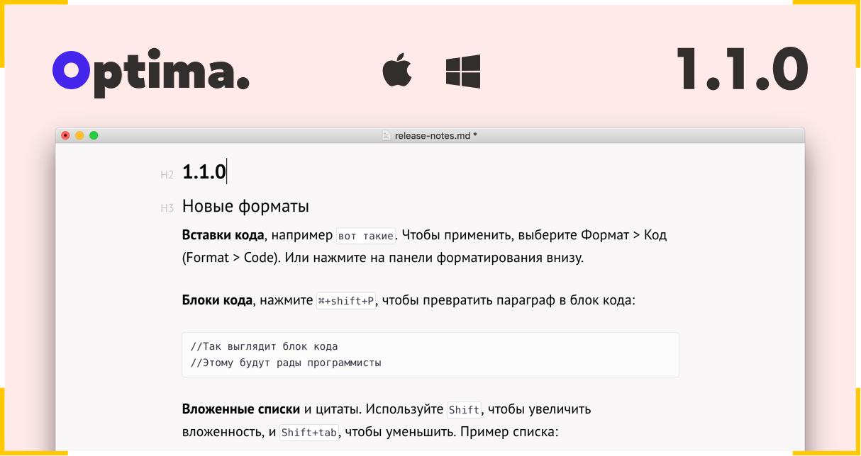 Optima - платный сервис, который автоматически редактирует текст для лендинга, статьи или соцсетей