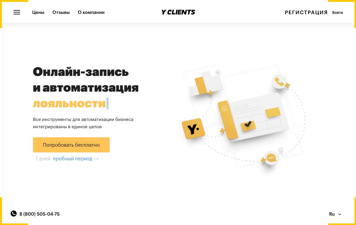 Y-cliens один из самых популярных сервисов онлайн-записи для сайта и соцсетей