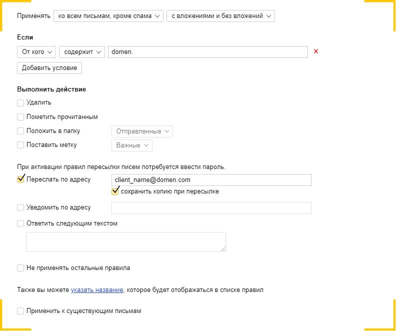 В настройках яндекс почты поставьте галочку в чекбоксе Пересылать по адресу и укажите адрес
