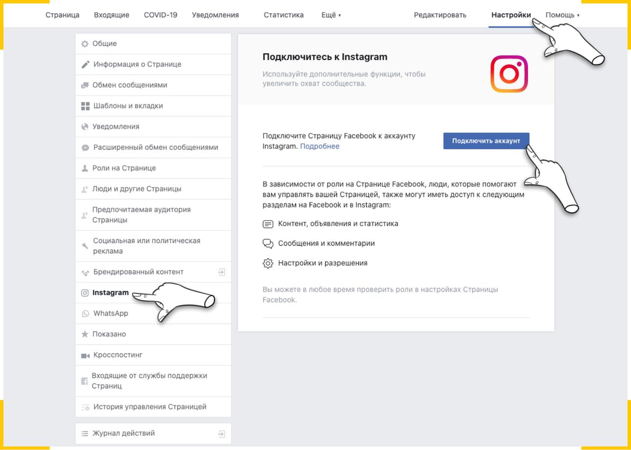 Связать Фейсбук с Инстаграмом через компьютер можно в настройках в веб-версии Фейсбук