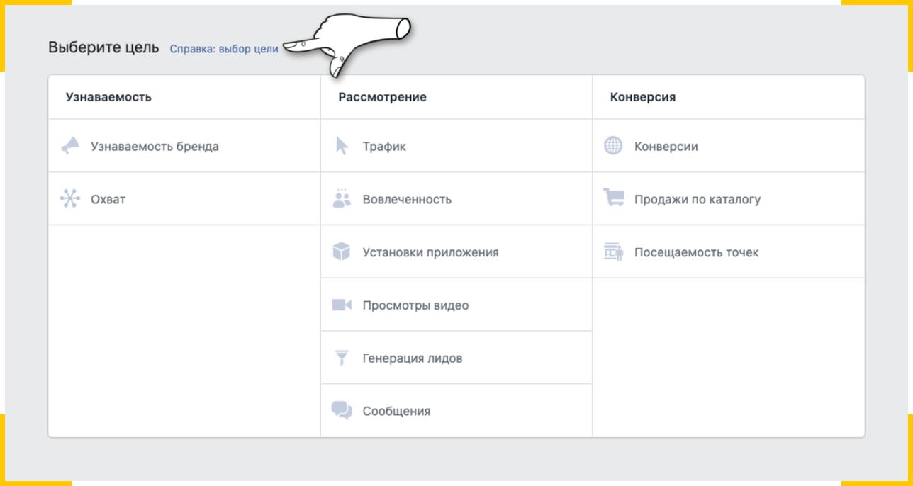Цели рекламы в Facebook и Инстаграм разные: укажите, что именно вы хотите от нее получить