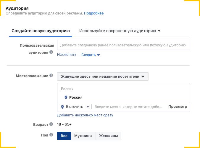 Если запускать рекламу в Инстаграм через Фейсбук, вам будут доступны более точные настройки аудитории
