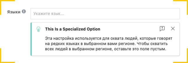 Используйте настройку, если вам нужно показать рекламу носителям конкретного языка в выбранном регионе