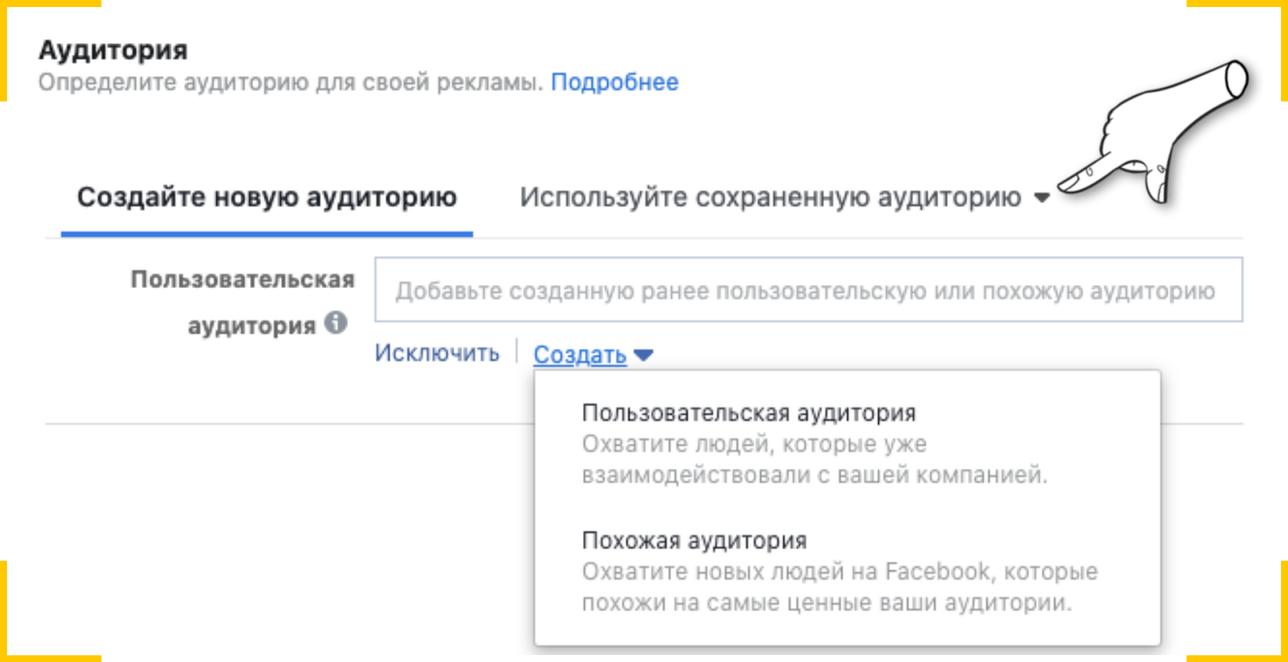 Если вы ранее создавали свою аудиторию в Инстаграм или Фейсбук, ее можно выбрать в сохраненных аудиториях