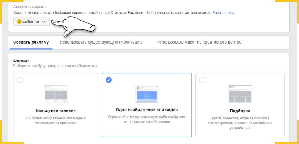 Есть три формата рекламы в Инстаграм: карусель, изображение или видео с подписью и подборка товаров.