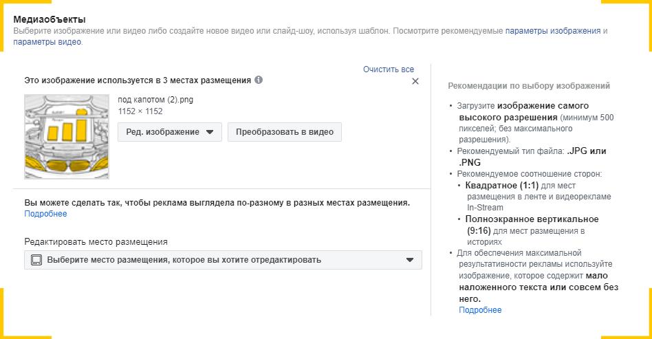 Параметры изображений для рекламы в Инстаграм указаны в подсказке в правой части рекламного кабинета Фейсбук